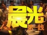 Media, Channel 8, 25 Oct 2016, 晨心诚意, Harith, and Chris Khoo