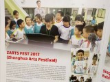 Media, Zhonghua Primary School, Annual 2017, Appreciating Aesthetics