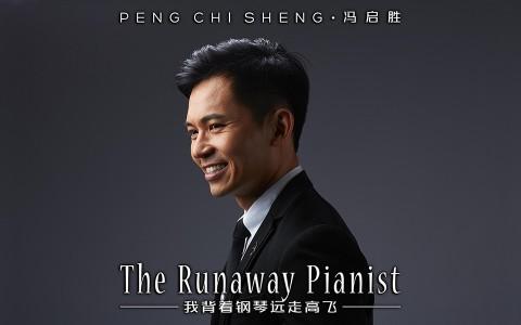 Peng Chi Sheng - The Runaway Pianist