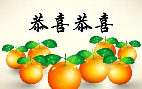 Chinese New Year, Gong Xi Gong Xi