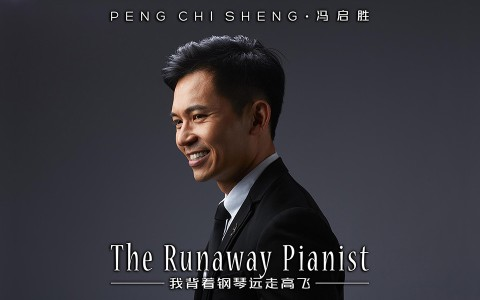 Peng Chi Sheng - The Runaway Pianist